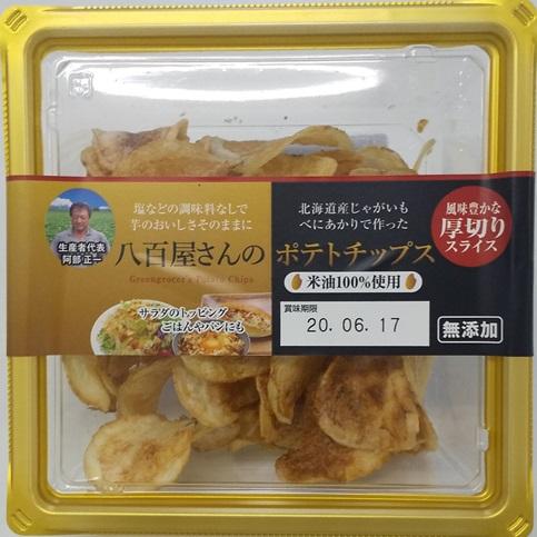 北海道産べにあかりで作った八百屋さんのポテトチップス