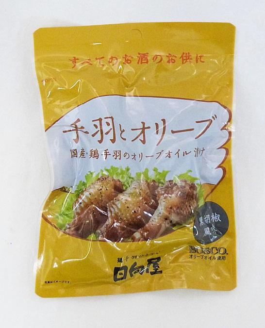 手羽とオリーブ(国産・鶏手羽のオリーブオイル漬け)黒胡椒風味
