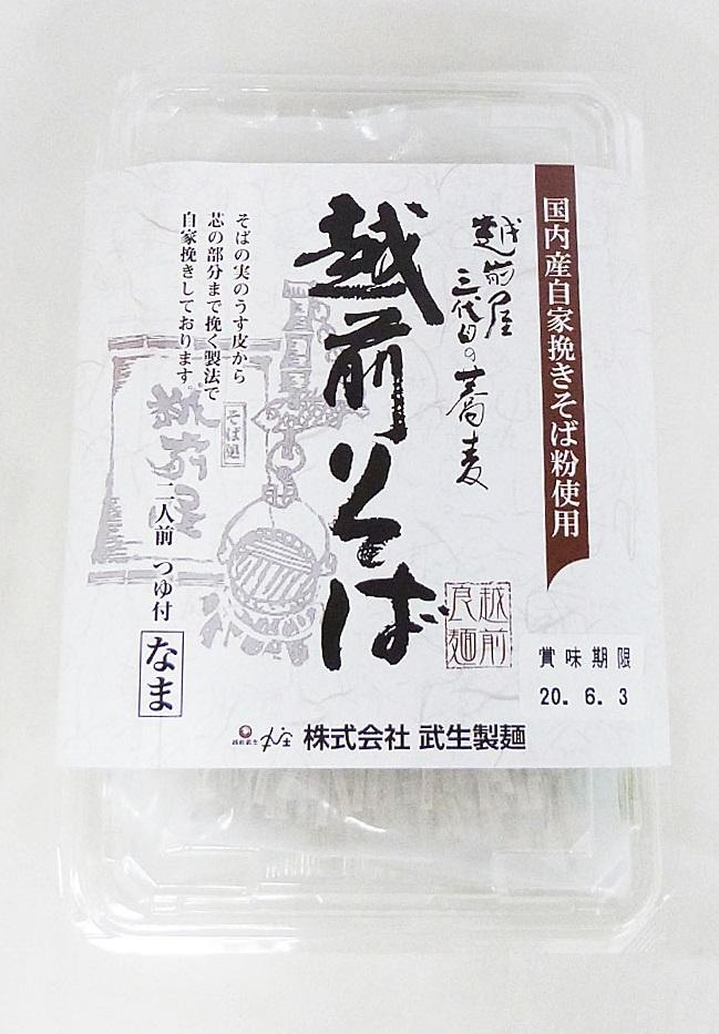 越前屋三代目の蕎麦 越前そば(半なま・2人前・つゆ付)