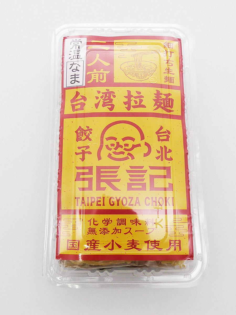 台北餃子張記 台湾拉麺(生・2食入・スープ付)