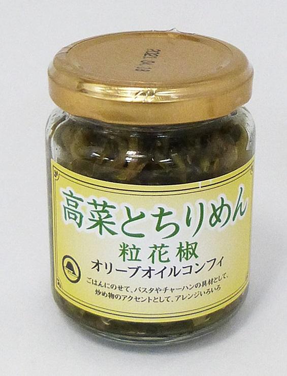 高菜とちりめん 粒花椒 オリーブオイルコンフィ