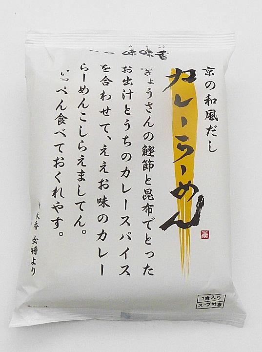 京の和風だし カレーらーめん(乾麺・1食・スープ付)