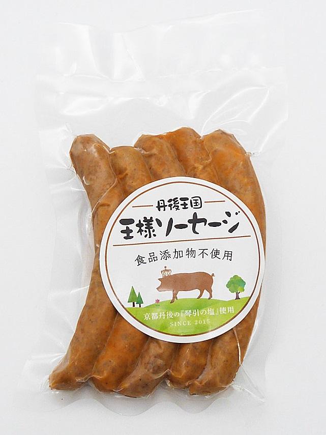 丹後王国 王様ソーセージ 食品添加物不使用(5本入)