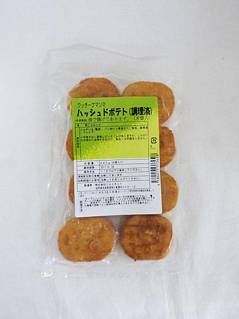 ハッシュドポテト(調理済)
