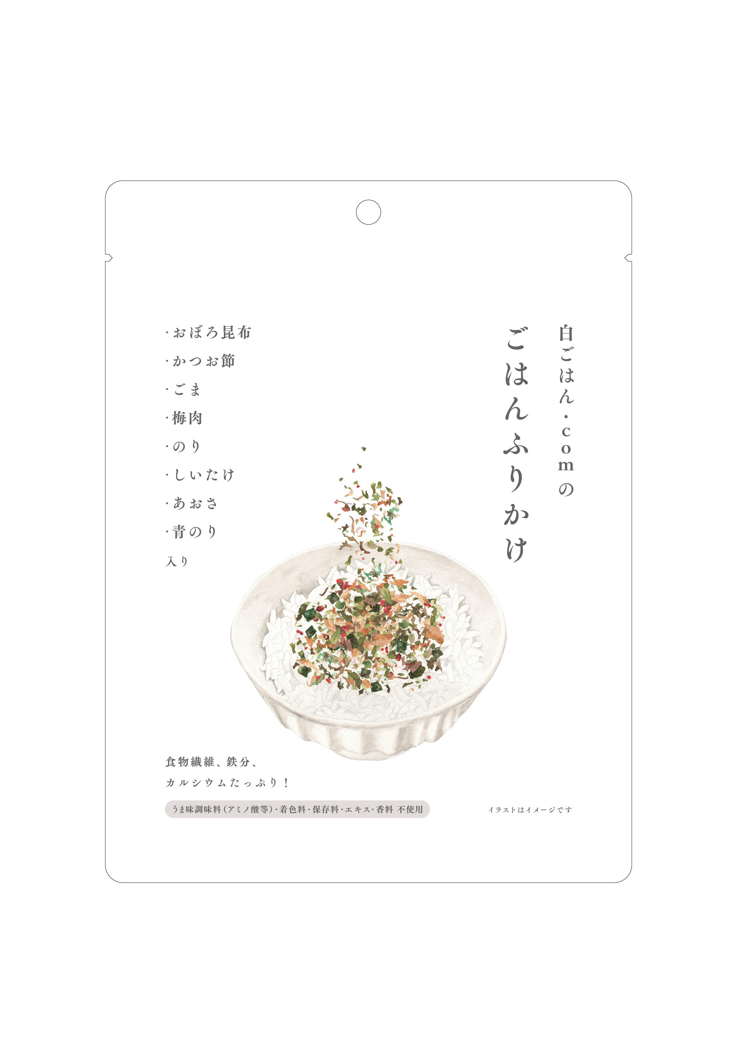 白ごはん.com 無添加ふりかけ