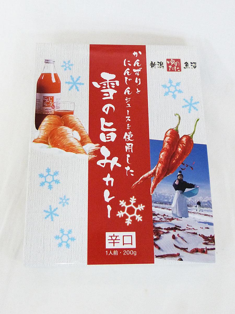 かんずりとにんじんジュースを使用した 雪の旨みカレー(レトルト)