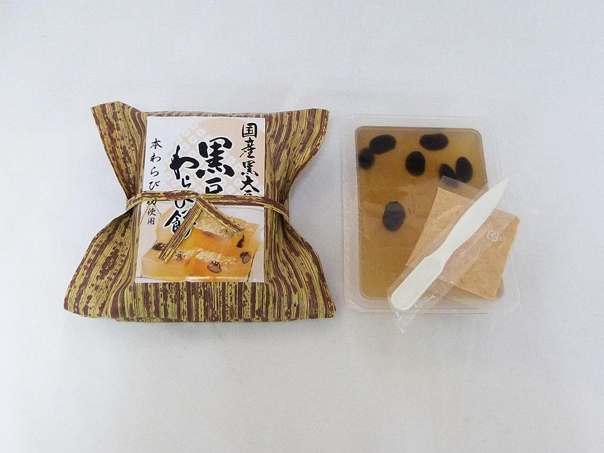 黒豆わらび餅(きなこ添付)